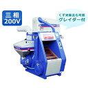 オータケ インペラ籾すり機 DM7A-G-M (三相200V/グレイダー付) 【返品不可】