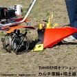タナカ TUH40EP用オプション 『培土器+カルチ車輪』 [耕運機用][r11][s1-120]