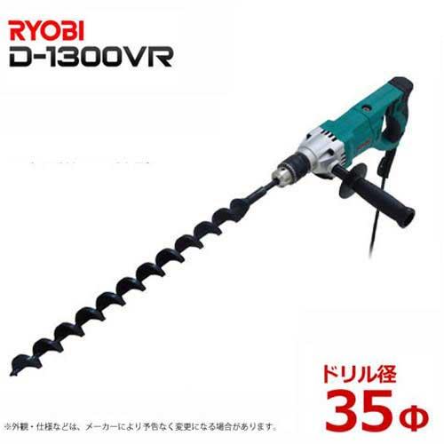 リョービ 電気ドリル D-1300VR 《φ35・600mmアースドリル付き》 [リョービ アースオーガー 電動ド...
