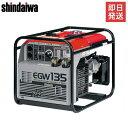 新ダイワ(やまびこ) エンジン溶接機 EGW135 (発電機能付き)