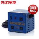 スズキッド ダウントランス トランスター STX-3QB (昇圧機能付き) [スター電器 SUZUKID 降圧変圧器 降圧トランス]
