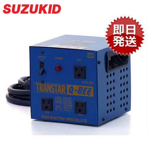 スズキッド ダウントランス 『トランスター』 STX-3QB (昇圧機能付き) [スター電器 降圧変圧器 降...