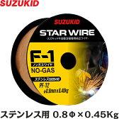 スズキッド ステンレス用ノンガスワイヤー PF-12 (0.8Φ×0.45kg) [対応機種:スズキッド溶接機SAY-80L2 / SAY-120 / SAY-140 / SAY-150N / SAY-160]