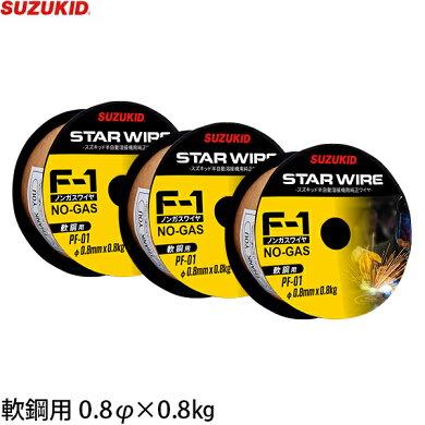 ノンガス溶接機用フラックス入ワイヤーPF-01(0.8Ф)《3個セット》
