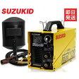 スズキッド 直流インバーター溶接機 アイマックス120 SIM-120 (単相100V/200V兼用) [スター電器 SUZUKID 直流溶接機][r10][s1-100][w1600]