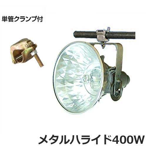 日動 メタルハライドランプ NH-400D-M 《単管クランプTK-02付セット》 (400W/安定器付き) [メタルハライド投光器][r20][s9-910]:ミナト電機工業
