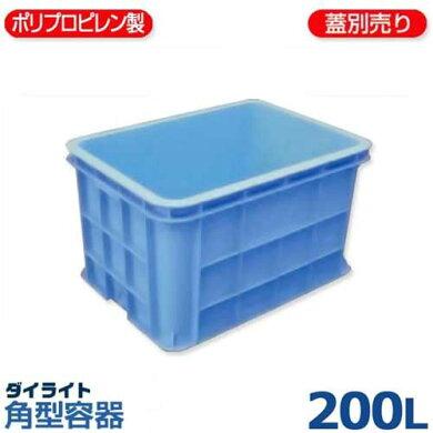 ダイライト角型容器『RP-200L』(容量200L・ポリプロピレン製)