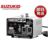 スズキッド アップトランス 『トランスター ハイアップ』 SHU-20D [変圧器 昇圧トランス 昇圧器]