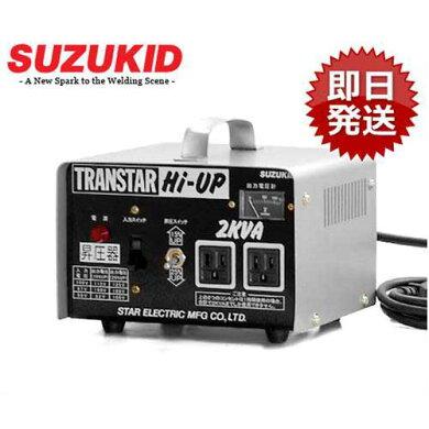 スター電器昇圧器(昇圧専用トランス・変圧器)トランスターSHU-20D