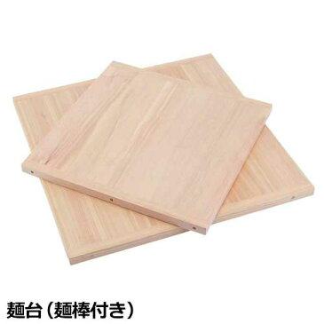そば・うどん用 麺切り台 麺台 A-1006 (麺棒付き)