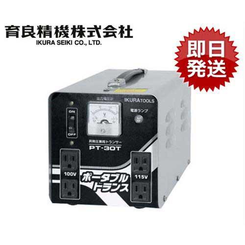 イクラ ダウントランス PT-30T (30A/昇降機能付) [変圧器 降圧トランス][r10][w600][s1-120]