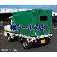 ナンエイ 軽トラック幌 S-4用 替えシート (KL生地) [r20]