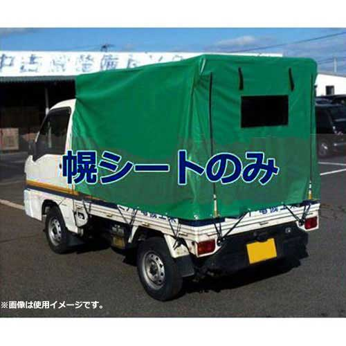 ナンエイ 軽トラック幌 S-4用 替えシート (KL生地)