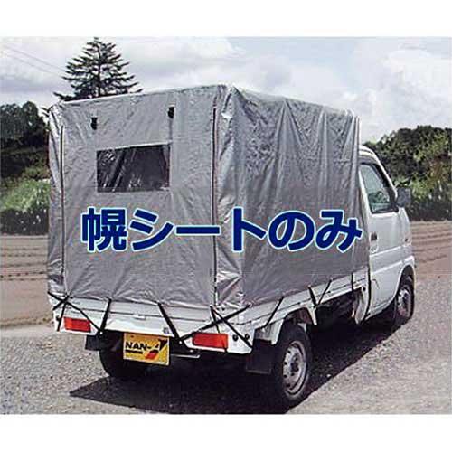 ナンエイ(南栄工業) 軽トラック幌 S-4用 替えシート (SVU生地)