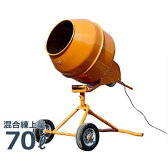 コンクリートミキサー 2.5切 WPM-70A (100Vモーター+車輪付き/シャフト固定ピン加工済)