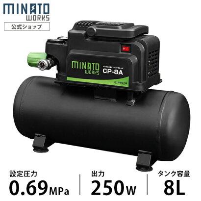 ミナトエアーコンプレッサーCP-8A(タンク容量8L/設定圧力0.69MPa)[エアコンプレッサー][r10][s10][w400]