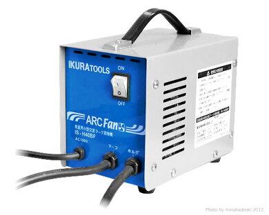 イクラ冷却ファン付き交流アーク溶接機アークファンIS-H40BF