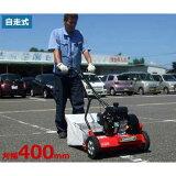 キンボシ 自走式エンジン芝刈機 GNP-4000 H&L (リール式/刈幅400mm) [芝刈り機 自走草刈機]