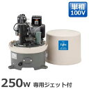 テラル多久 深井戸ポンプ KP-255T/KP-256T (専用ジェット付/単相100V250W/吸上高12〜24m/自動式)