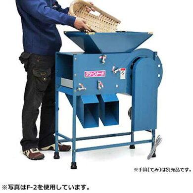 オギハラクリーントーミ(唐箕・穀物選別機)F-2[100V電動式]