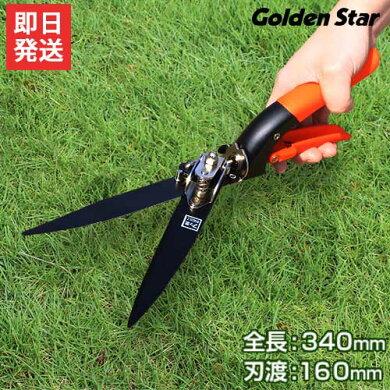 キンボシ回転式芝生鋏2104(刃渡160mm)[芝刈鋏芝刈はさみ芝刈ハサミ芝用][r10][s10]