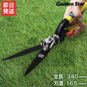 キンボシ 回転式芝生鋏 2105 (刃渡165mm) [芝刈鋏 芝刈はさみ 芝刈ハサミ 芝用]