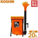 工進 背負式 肥料散布機 HD-20 (袋容量20L) [KOSHIN 肥料散布器]