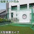 ナンエイ ゴルフネット GN-320専用 『張替えネット』 [r21]