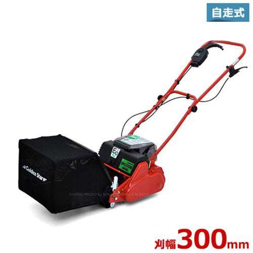 キンボシ 充電式芝刈り機 エコモ3000 (自走式/リール式5枚刃/刈幅300mm) [金星 手動式 芝刈り機 芝刈機 モアー][r11]:ミナト電機工業