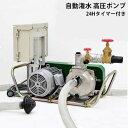 ミナト 高圧型 2インチ 自動灌水ポンプセット 《三相200...