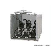 アルミス アルミ製サイクルハウス 3S型 (自転車3台用) [r20][s9-910]