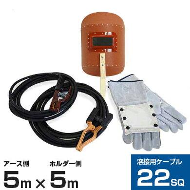 スズキッド溶接オールキットAセット《ホルダー付コード5m+アースクリップ付コード5m+手持ち遮光面P-8+溶接用皮手袋》[r12][s11]