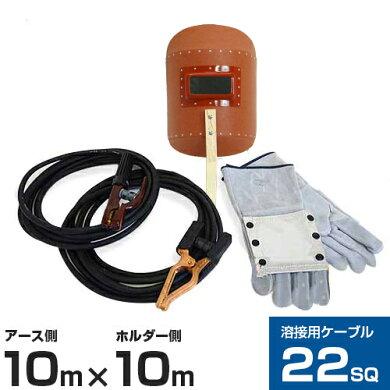 スズキッド22(SQ)溶接オールキットBセット《ホルダー付コード10m+アースクリップ付コード10m+手持ち遮光面P-8+溶接用皮手袋》[r12][s11]