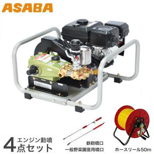 アサバ セット動噴 NS-283GB 《50mホースリール+2種ノズル付セット》 (吸水量25L/分) [麻場 asaba 動噴 噴霧器 噴霧機][r12][s4-060]:ミナト電機工業