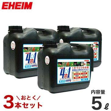 エーハイム 4in1 フォーインワン 5L 3本セット 2200406 [EHEIM 5リットル 水質調整剤]