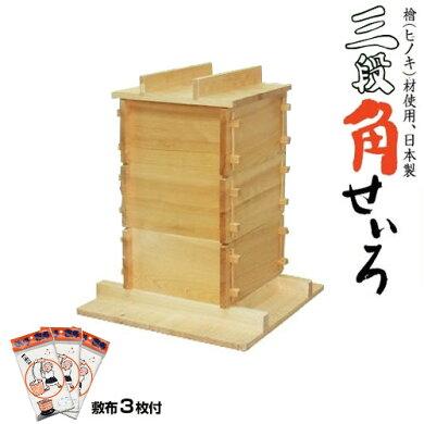 三段角せいろひのき(サイズ:8寸・9寸※ご選択下さい)