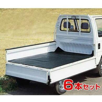 軽トラック用荷台ゴムマット6本セット