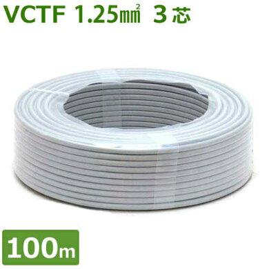 電線・ケーブルVCTF1.25mm2
