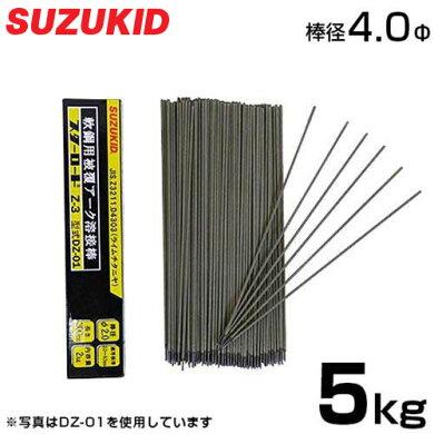 スズキッド軟鋼用溶接棒『スターロードZ-3』DZ-04(5kg/4φ×400mm)[r10][s11]