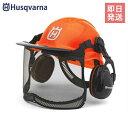 ハスクバーナ チェーンソー作業用ヘルメット フォレストヘルメ