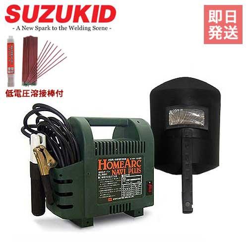 スズキッド 100V交流アーク溶接機 ホームアークナビプラス 《低電圧溶接棒1.4Φ×500g付セット》 [...