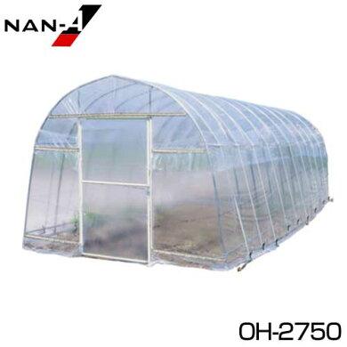ナンエイビニールハウス『菜園ハウス四季』OH-2750(4.1坪/蝶番式扉)
