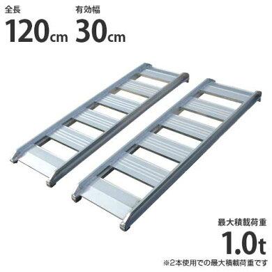 シンセイあぜこし用アルミブリッジ120-30-1.0t2本セット(最大積載荷重1.0t/全長120cm/有効幅30cm)[道板ラダーレールスロープトラック][r20]