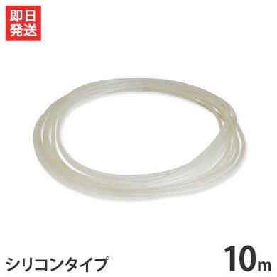 シリコン製エアーチューブ10m(内径4mm×外径6mm)[アクアリウムエアホースエアチューブ]