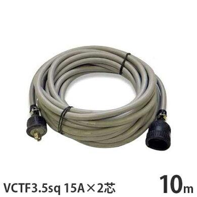 ミナト100V延長キャブタイヤコード10m(VCT3.5sq×2芯)[溶接機補助コード][r10][s11]
