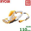 リョービ 電気バリカン AB-1120 (刈込幅110mm) [RYOBI 電動トリマー 電気バリカン 電動芝刈機 芝刈り機 芝生]