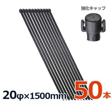 強力防獣杭(Φ20×1500mm×50本)《特殊フック付き》