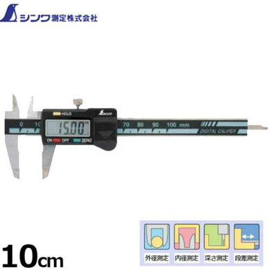 シンワデジタルノギス大文字ホールド機能付き10cm