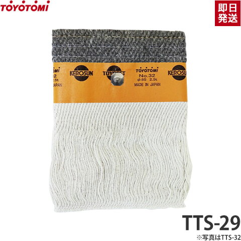 【メール便可】トヨトミ 石油ストーブ用耐熱芯 第29種 TTS-29 (11027807) [替え芯 替えしん 石油ストーブ]