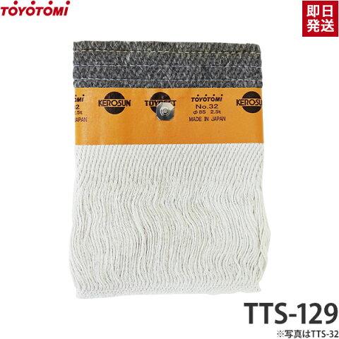 【メール便可】トヨトミ 石油ストーブ用耐熱芯 第129種 TTS-129 (11256907) [替え芯 替えしん 石油ストーブ]